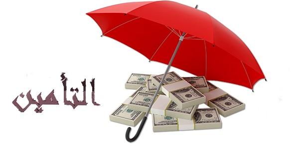 ما يحل ويحرم من التأمين
