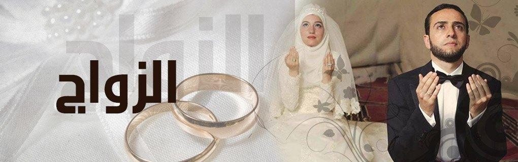 كيف ينعقد عقد الزواج ؟