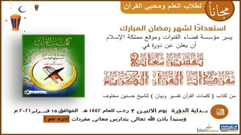 تسجيل في دورة تفسير معاني مفردات القرآن الكريم