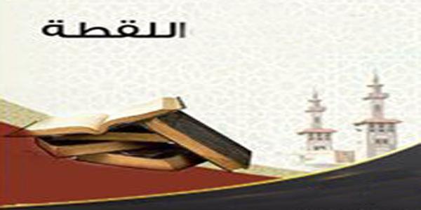 أحكام اللقطة في الشريعة الإسلامية