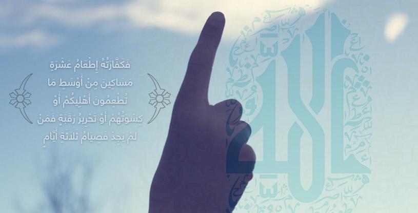 Rules Regarding Taking Oaths in Islam