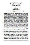 اثر مصر القديمة في فلسطين نشأة الكون التوراتية