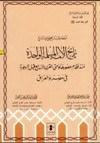 اخطاء يجب ان تصحح في التاريخ تاريخ الأمة المسلمة الواحدة منذ اقدم عصورها حتى القرن السابع قبل الهجرة في مصر العراق