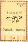 اخطاء يجب ان تصحح في التاريخ منهج كتابة التاريخ الإسلامي لماذا وكيف