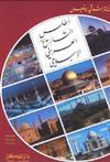 اطلس التاريخ العربي الإسلامي