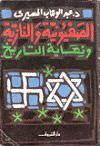 الصهيونية النازية نهاية التاريخ