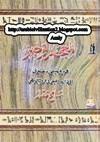 المعجم الوجيز هيروغليفي عربي