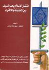 انتشار الإسلام بحد السيف بين الحقيقة الافتراء