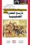 تاريخ الحضارة الهلينية