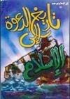 تاريخ الدعوة إلى الإسلام