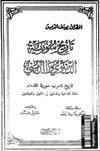 تاريخ سورية تاريخ شعوب سورية القدماء الجزء الاول