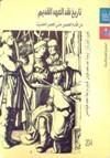 تاريخ نقد العهد القديم من اقدم العصور حتى العصر الحديث