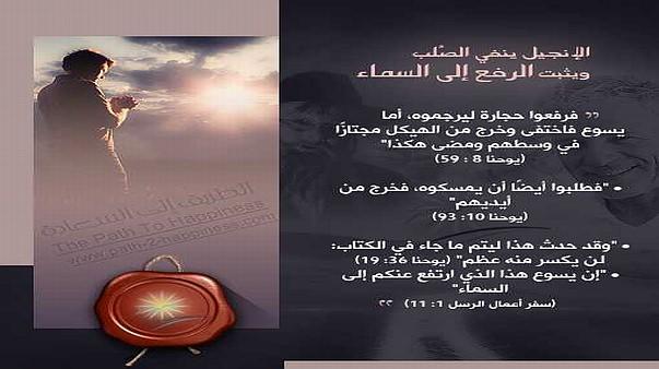 الإنجيل ينفي الصَّلب ويثبت الرفع إلى السماء