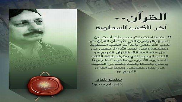 القرآن.. آخر الكتب السماوية