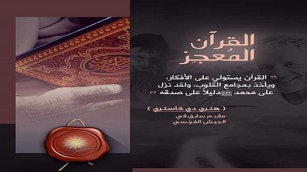 القرآن المُعجِز