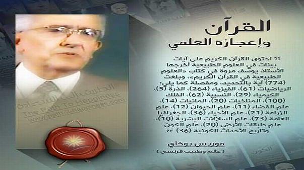 القرآن وإعجازه العلمي