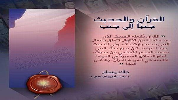 القرآن والحديث جنبًا إلى جنب