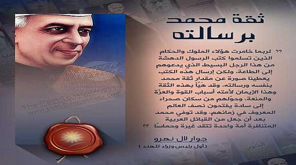 ثقة محمد برسالته