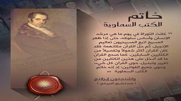 خاتم الكتب السماوية