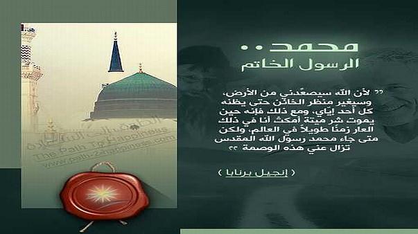 محمد.. الرسول الخاتم