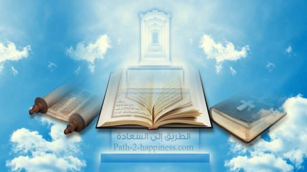 أصول دعوة الرسل