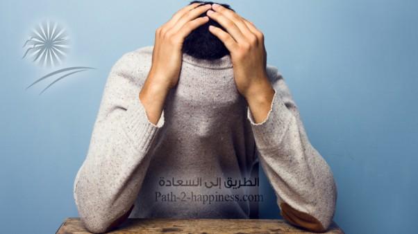 شقاء وتعاسة البعد عن طريق السعادة: