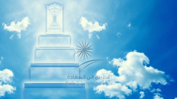 صفات الدين الحق