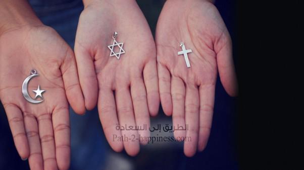 ضوابط الدين الحق: