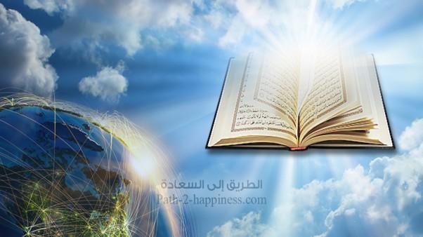 Kesempurnaan agama Islam