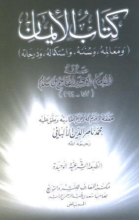 الإيمان أبو عبيد