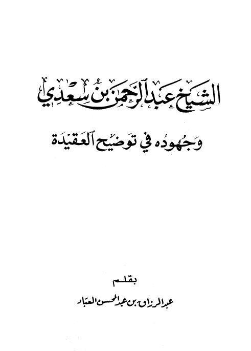 الشيخ عبد الرحمن بن سعدي وجهوده في توضيح العقيدة