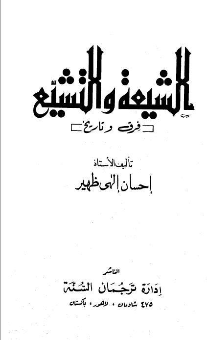 الشيعة والتشيع فرق وتاريخ