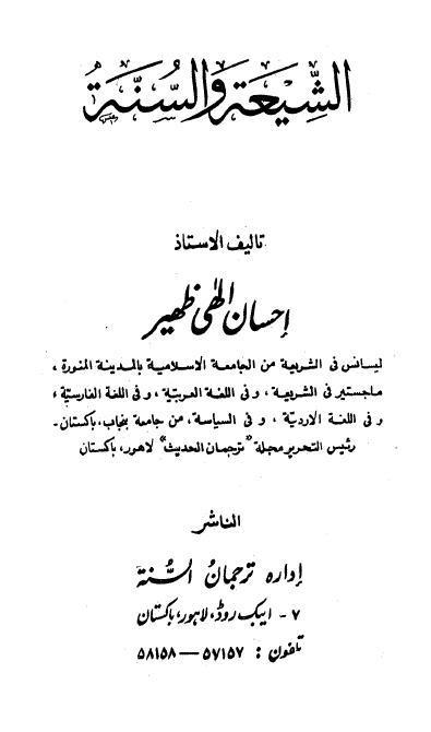 الشيعة والسنة