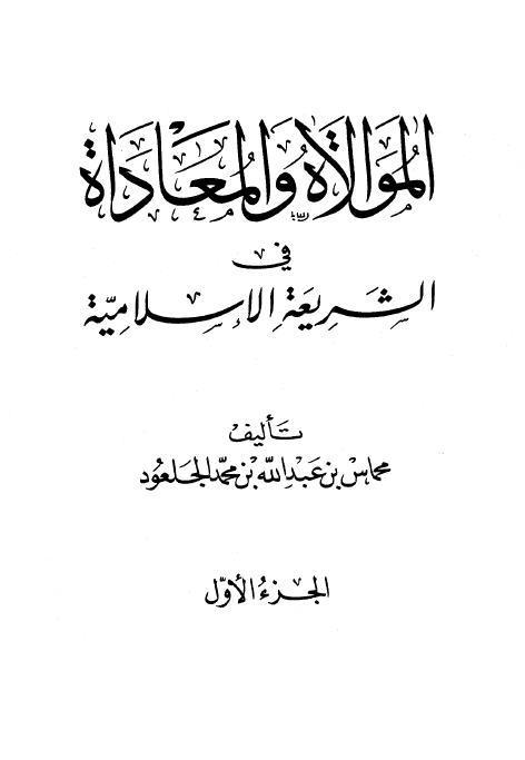 الموالاة والمعاداة في الشريعة الإسلامية