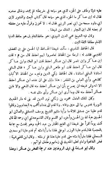 تبيين كذب المفتري فيما نسب إلى الإمام أبي الحسن الأشعري