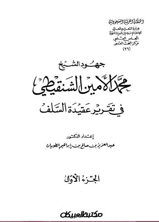 جهود الشيخ محمد الأمين الشنقيطي في تقرير عقيدة السلف