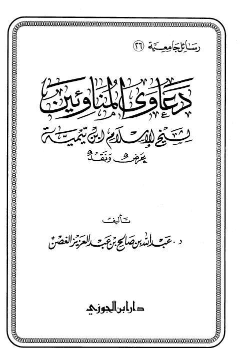 دعاوى المناوئين لشيخ الإسلام ابن تيمية