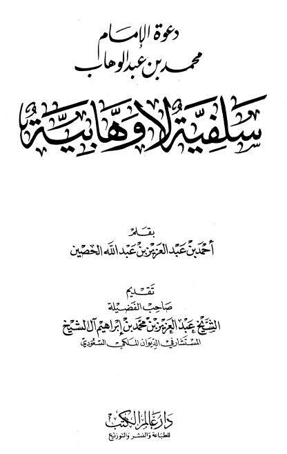 دعوة الإمام محمد بن عبد الوهاب سلفية لا وهابية