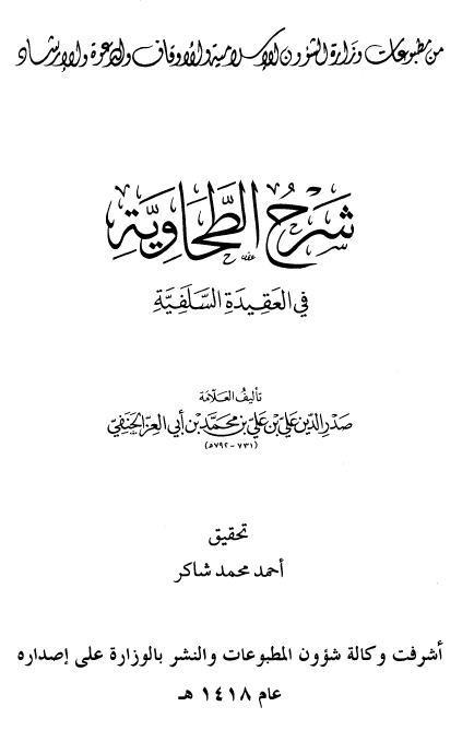 شرح الطحاوية في العقيدة السلفية