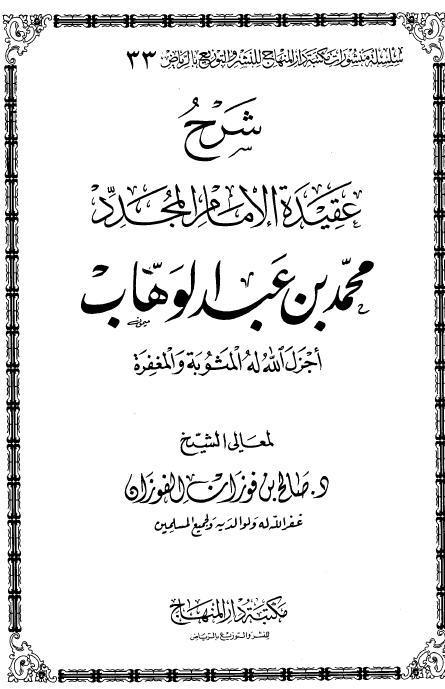 شرح عقيدة الإمام المجدد محمد بن عبد الوهاب