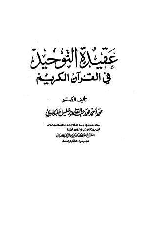 عقيدة التوحيد في القرآن الكريم