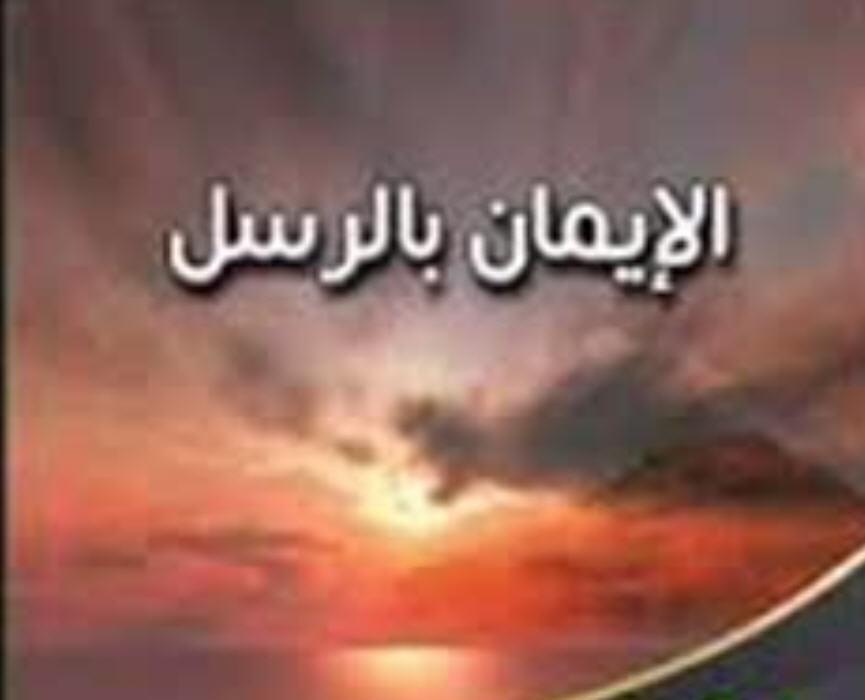 الإيمان بالرسل عليهم السلام للشيخ عبدالغفار العماوى