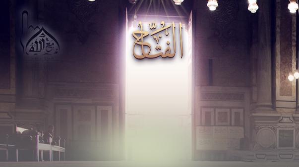 الله الفتاح