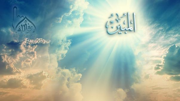 الله المبين