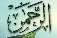 Al-lah, el Rahman, el Rahim