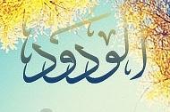 Al-lah, el Wadud…
