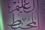 Al-lah el 'Alím, el Jabír, el Muhít