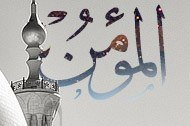 Al-lah es el Mu'min, el Muhaimin…