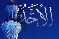 Al-lah el Wahid, el Ahad…