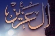 Al-lah el 'Aziz…